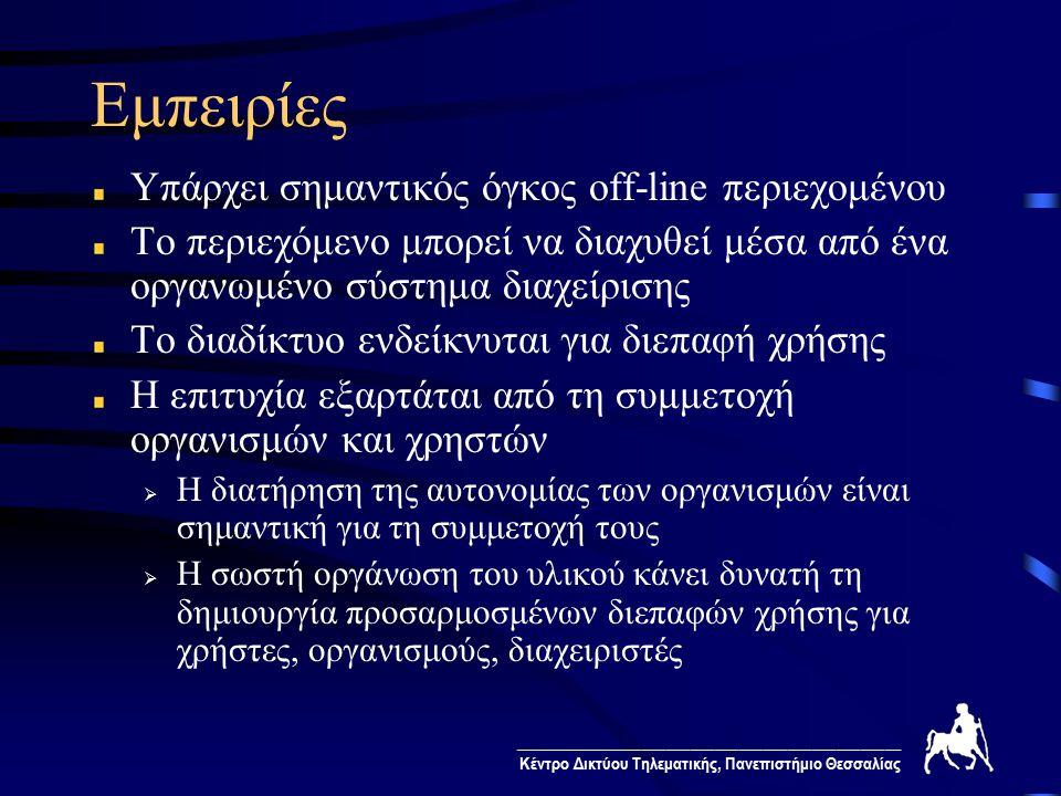 ________________________________________________ Κέντρο Δικτύου Τηλεματικής, Πανεπιστήμιο Θεσσαλίας Εμπειρίες Υπάρχει σημαντικός όγκος off-line περιεχομένου Το περιεχόμενο μπορεί να διαχυθεί μέσα από ένα οργανωμένο σύστημα διαχείρισης Το διαδίκτυο ενδείκνυται για διεπαφή χρήσης Η επιτυχία εξαρτάται από τη συμμετοχή οργανισμών και χρηστών  Η διατήρηση της αυτονομίας των οργανισμών είναι σημαντική για τη συμμετοχή τους  Η σωστή οργάνωση του υλικού κάνει δυνατή τη δημιουργία προσαρμοσμένων διεπαφών χρήσης για χρήστες, οργανισμούς, διαχειριστές