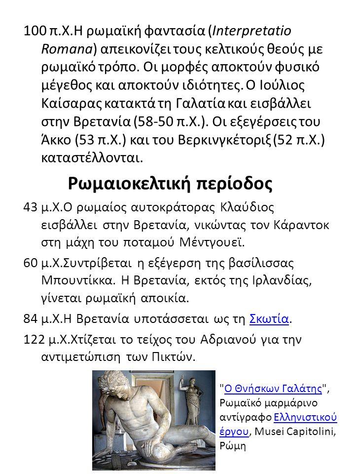 100 π.Χ.Η ρωμαϊκή φαντασία (Interpretatio Romana) απεικονίζει τους κελτικούς θεούς με ρωμαϊκό τρόπο.