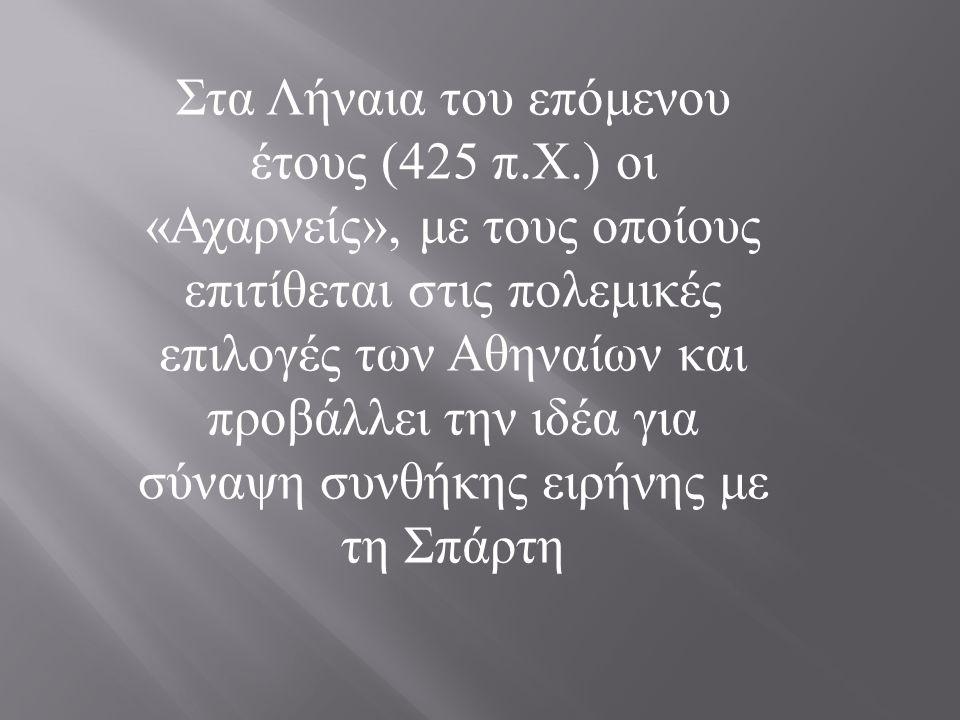 Στα Λήναια του επόμενου έτους (425 π.Χ.) οι «Αχαρνείς», με τους οποίους επιτίθεται στις πολεμικές επιλογές των Αθηναίων και προβάλλει την ιδέα για σύν