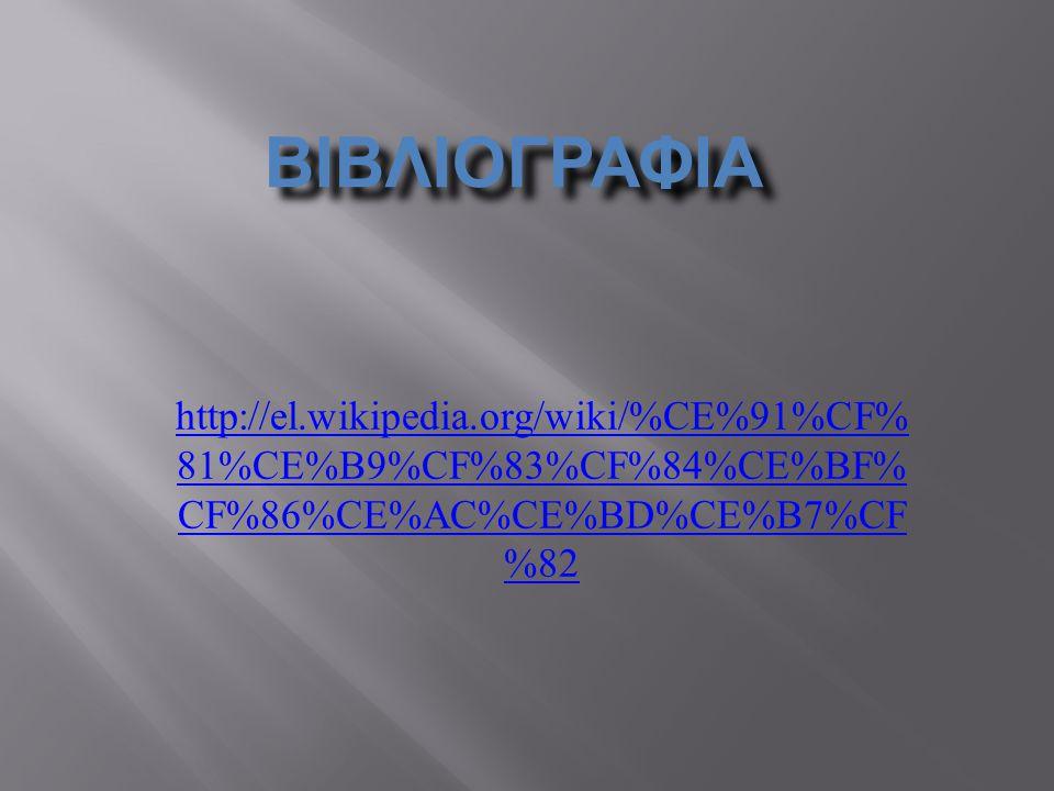 ΒΙΒΛΙΟΓΡΑΦΙΑ http://el.wikipedia.org/wiki/%CE%91%CF% 81%CE%B9%CF%83%CF%84%CE%BF% CF%86%CE%AC%CE%BD%CE%B7%CF %82
