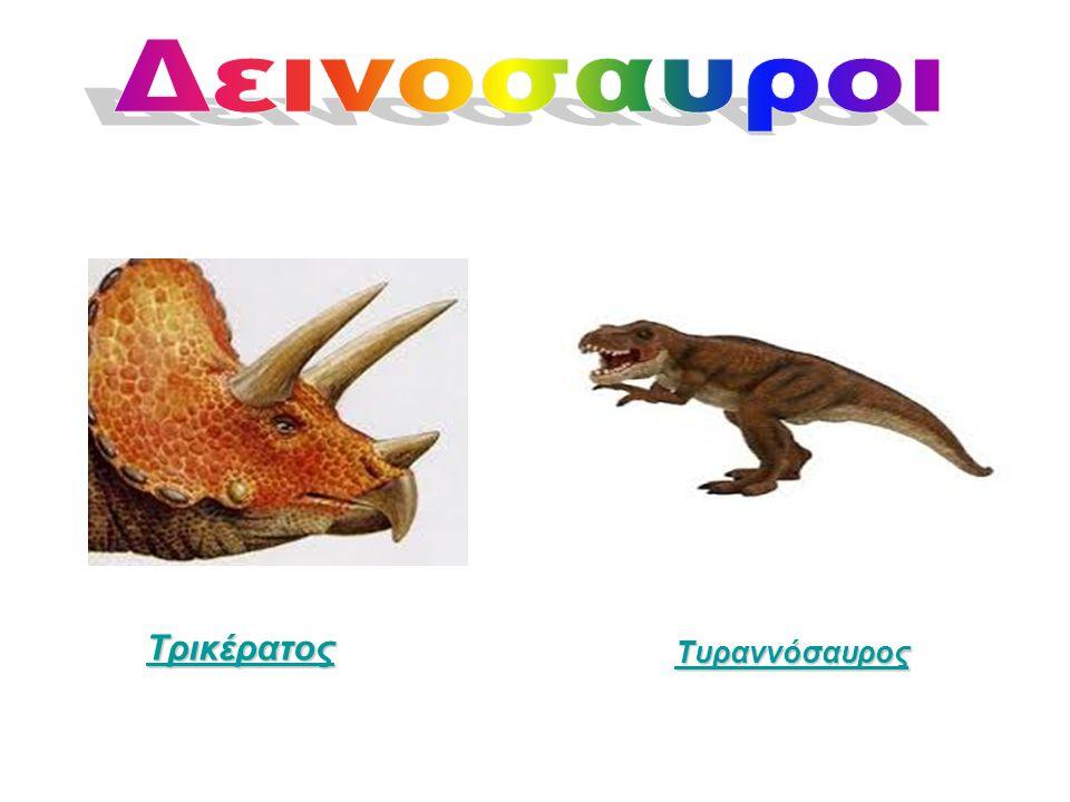 Τρικέρατος Τυραννόσαυρος