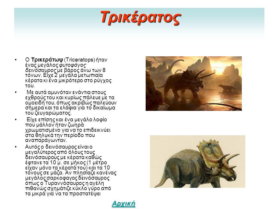 Τρικέρατος Ο Τρικεράτωψ (Triceratops) ήταν ένας μεγάλος φυτοφάγος δεινόσαυρος με βάρος άνω των 8 τόνων.