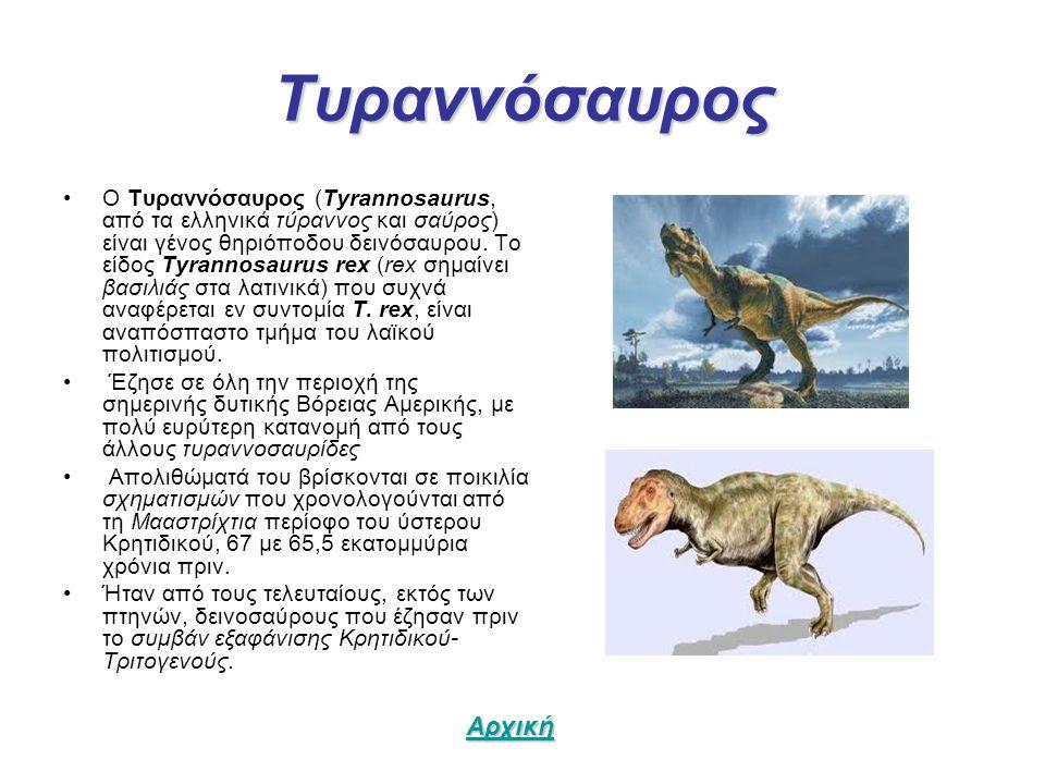 Τυραννόσαυρος Ο Τυραννόσαυρος (Tyrannosaurus, από τα ελληνικά τύραννος και σαύρος) είναι γένος θηριόποδου δεινόσαυρου.