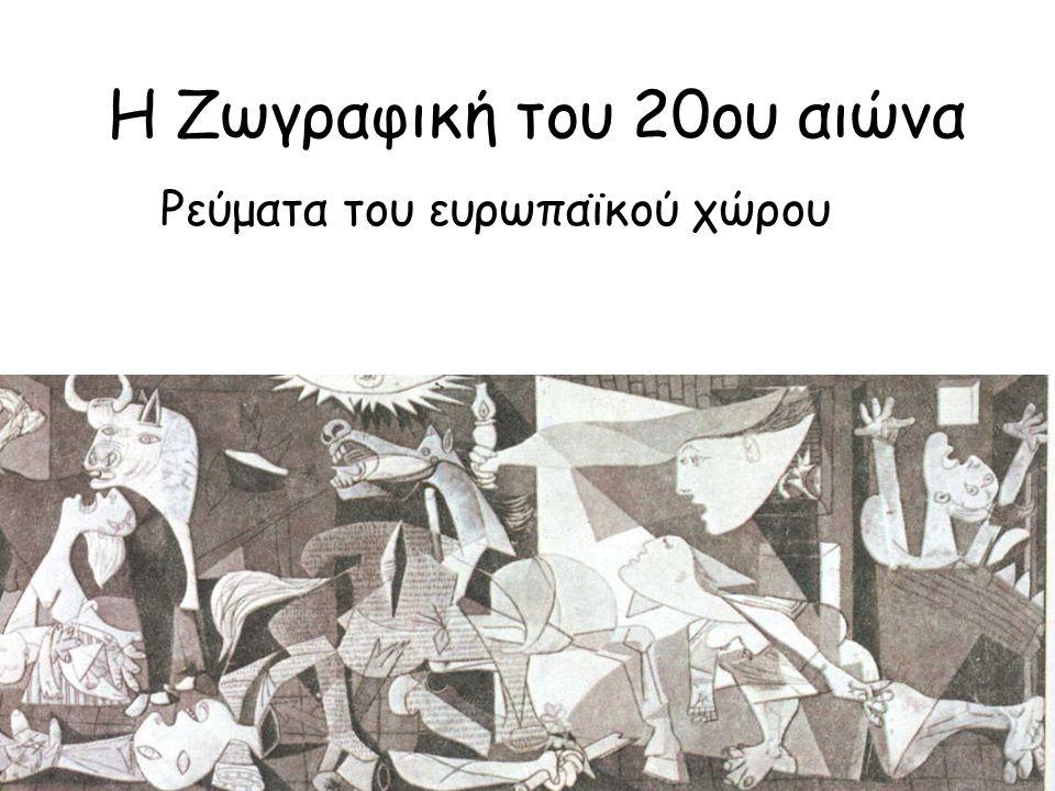 Η Ζωγραφική του 20ου αιώνα Ρεύματα του ευρωπαϊκού χώρου