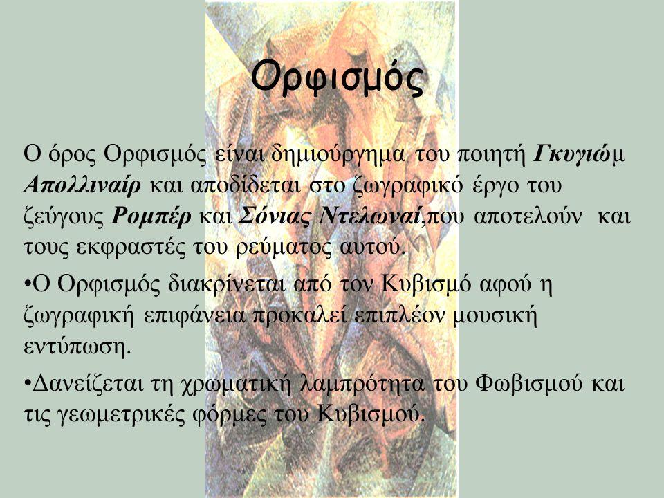 Ορφισμός Ο όρος Ορφισμός είναι δημιούργημα του ποιητή Γκυγιώμ Απολλιναίρ και αποδίδεται στο ζωγραφικό έργο του ζεύγους Ρομπέρ και Σόνιας Ντελωναί,που
