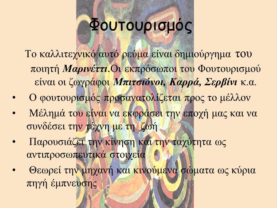 Φουτουρισμός Το καλλιτεχνικό αυτό ρεύμα είναι δημιούργημα του ποιητή Μαρινέττι. Οι εκπρόσωποι του Φουτουρισμού είναι οι ζωγράφοι Μπιτσιόνοι, Καρρά, Σε