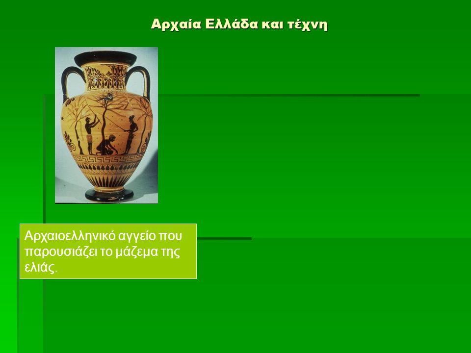 Αρχαία Ελλάδα και τέχνη Αρχαιοελληνικό αγγείο που παρουσιάζει το μάζεμα της ελιάς.