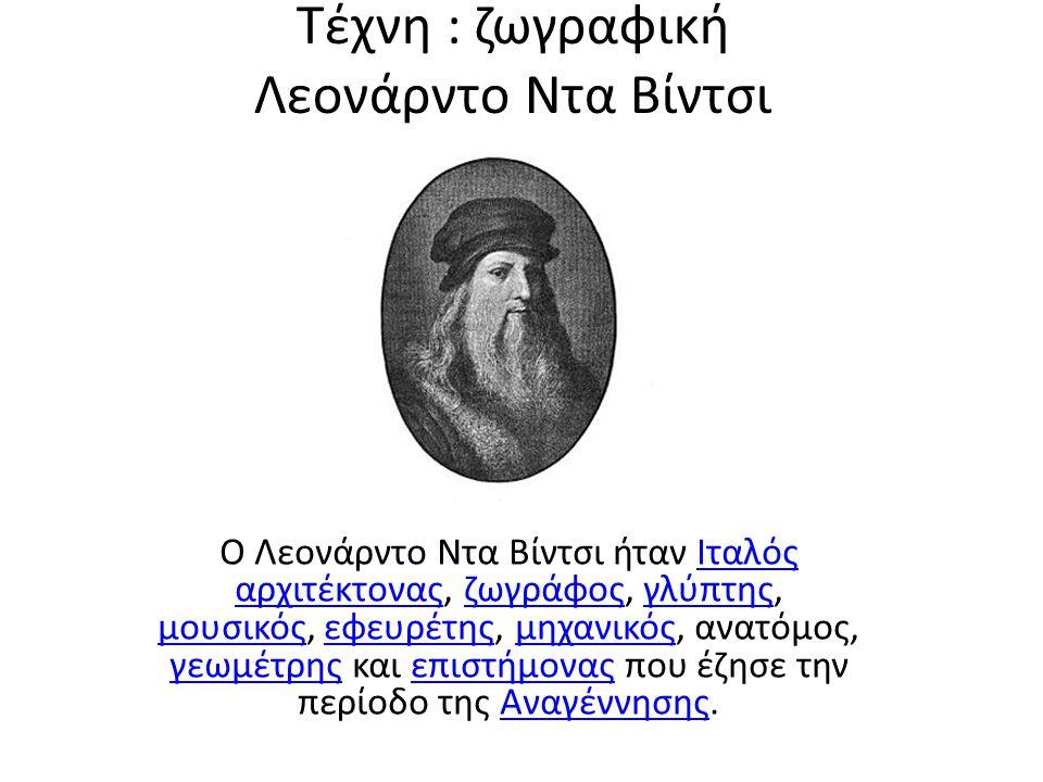 Τέχνη : αρχιτεκτονική Έρασμος Δαρβίνος Ο Έρασμος Δαρβίνος ήταν Άγγλος γιατρός, φιλόσοφος και φυσιοδίφης.