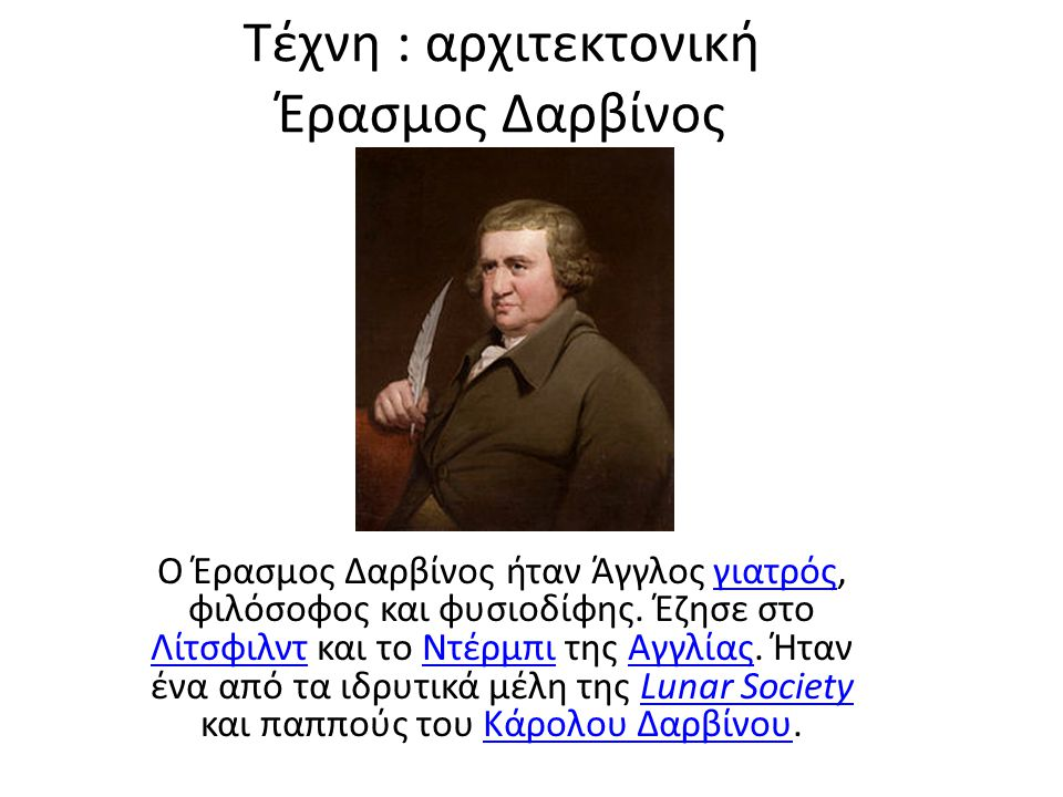 Τέχνη : συγγραφική Ουίλιαμ Σαίξπηρ Ο Ουίλιαμ Σαίξπηρ ήταν Άγγλος ποιητής και θεατρικός συγγραφέας.