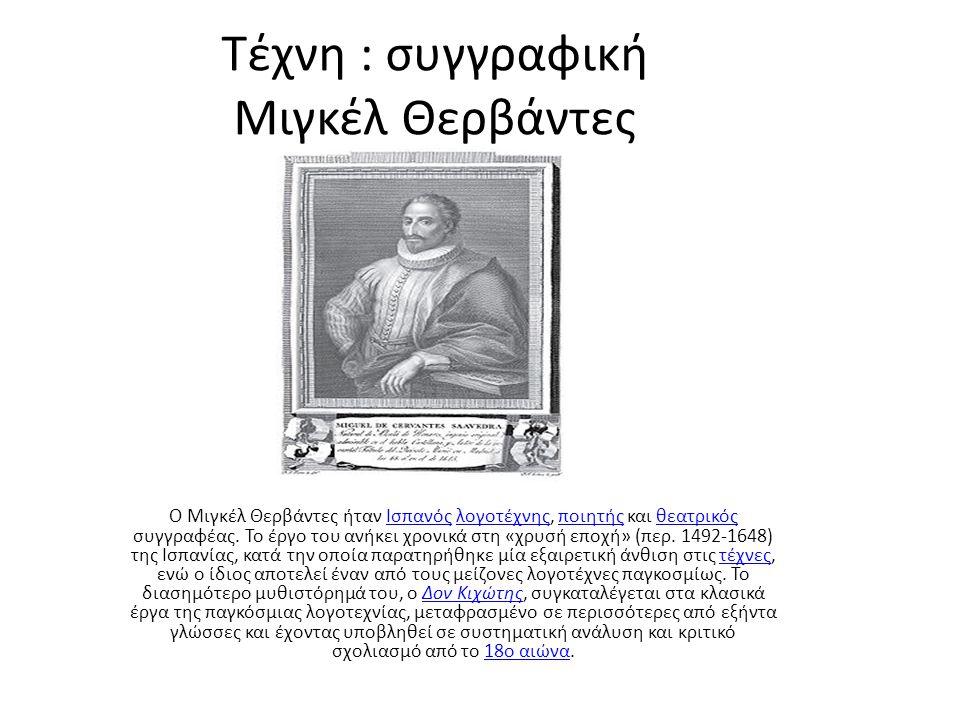 Τέχνη : συγγραφική Μιγκέλ Θερβάντες Ο Μιγκέλ Θερβάντες ήταν Ισπανός λογοτέχνης, ποιητής και θεατρικός συγγραφέας. Το έργο του ανήκει χρονικά στη «χρυσ