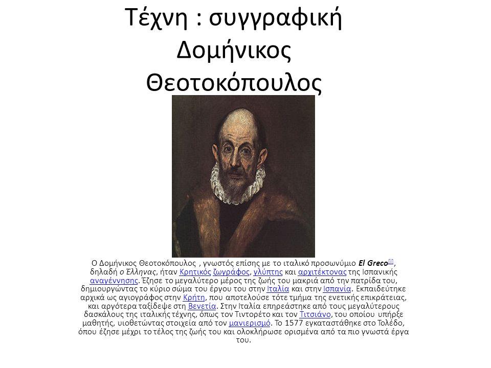 Τέχνη : συγγραφική Δομήνικος Θεοτοκόπουλος Ο Δομήνικος Θεοτοκόπουλος, γνωστός επίσης με τo ιταλικό προσωνύμιο El Greco [i], δηλαδή ο Έλληνας, ήταν Kρη