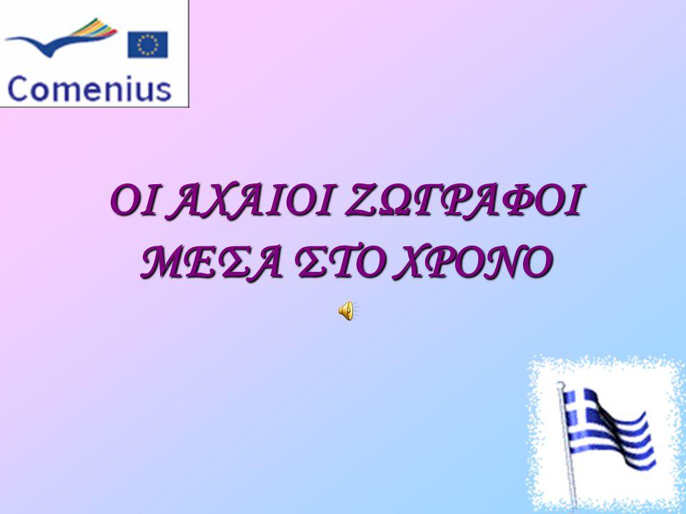 Βασίλειος Χατζής Άποψη της Αθήνας Χωρική