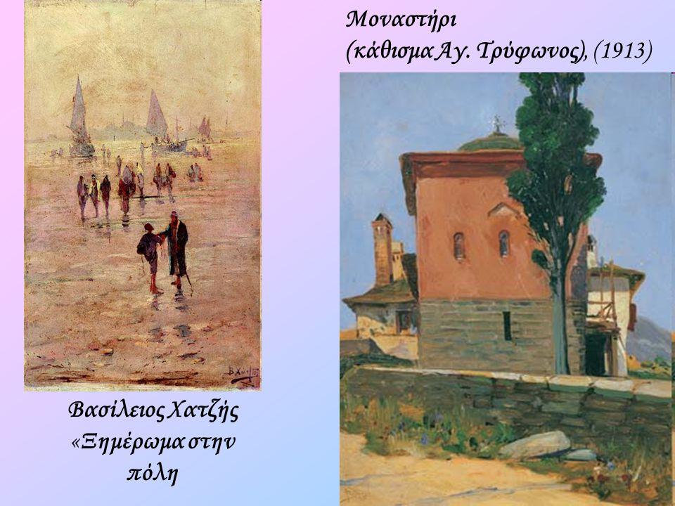 Βασίλειος Χατζής «Ξημέρωμα στην πόλη Μοναστήρι (κάθισμα Αγ. Τρύφωνος), (1913)