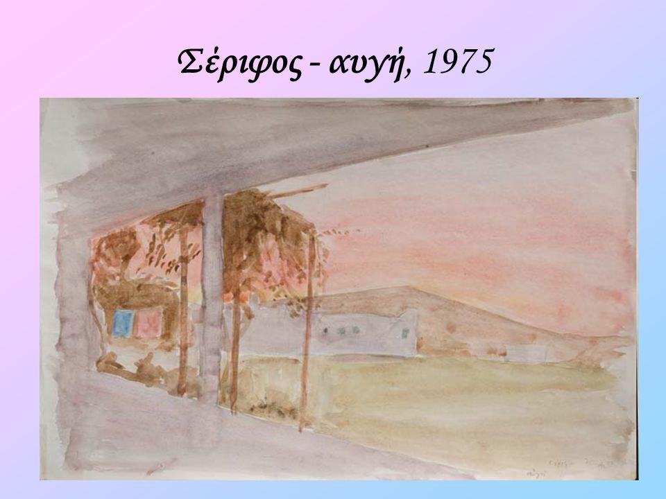 Σέριφος - αυγή, 1975