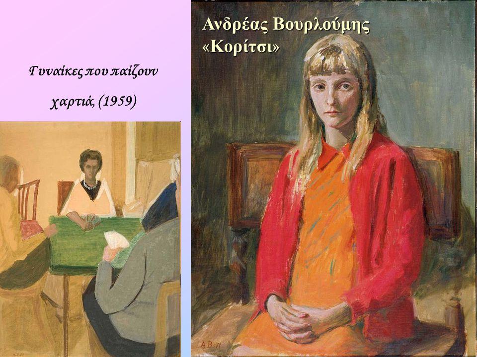 Γυναίκες που παίζουν χαρτιά, (1959) Ανδρέας Βουρλούμης « Κορίτσι »