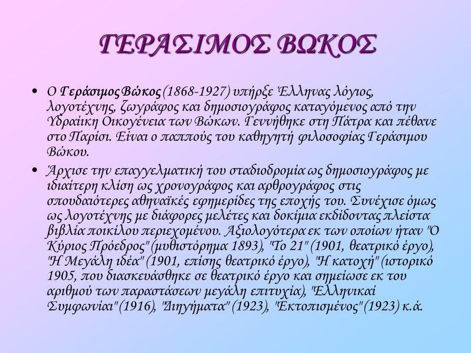 ΓΕΡΑΣΙΜΟΣ ΒΩΚΟΣ Ο Γεράσιμος Βώκος (1868-1927) υπήρξε Έλληνας λόγιος, λογοτέχνης, ζωγράφος και δημοσιογράφος καταγόμενος από την Υδραίικη Οικογένεια των Βώκων.