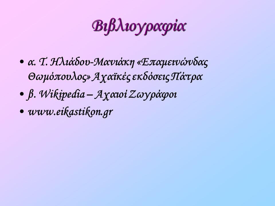 Βιβλιογραφία α.Τ. Ηλιάδου-Μανιάκη «Επαμεινώνδας Θωμόπουλος» Αχαϊκές εκδόσεις Πάτρα β.