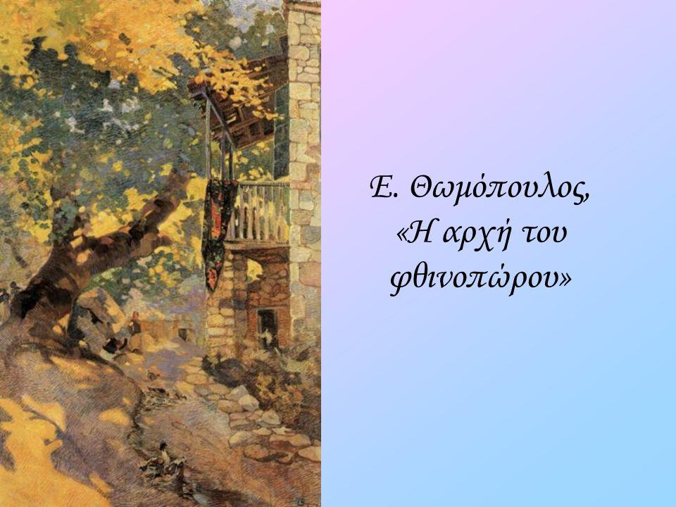 Ε. Θωμόπουλος, «Η αρχή του φθινοπώρου»