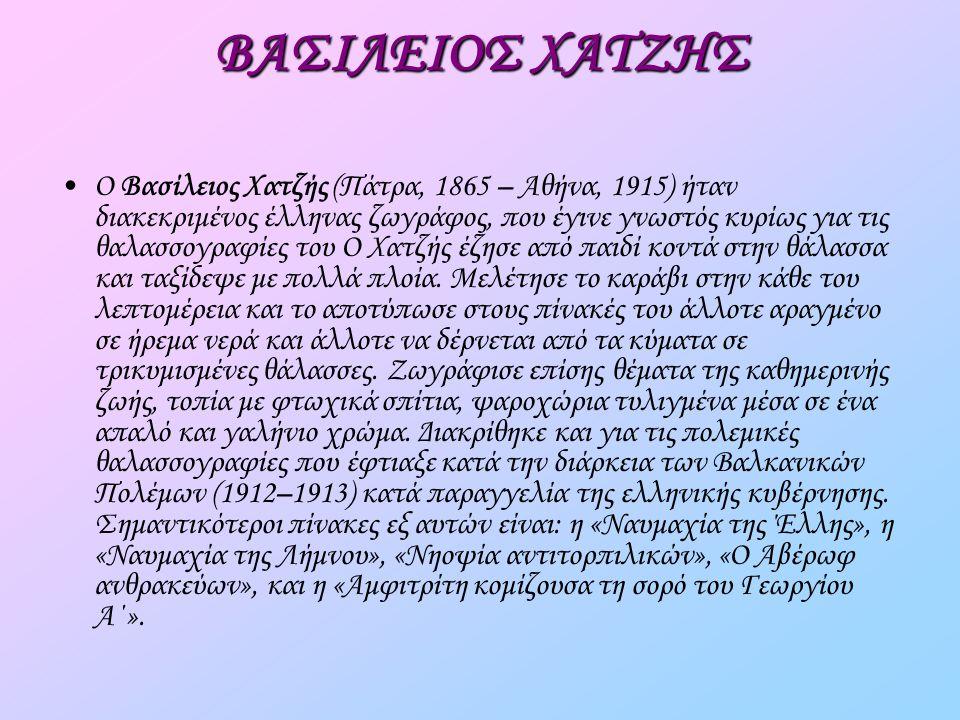 Λίγο πριν τον θάνατό του κατέλειπε ημιτελές έργο: η «Τελευταία ναυμαχία του Βυζαντίου».