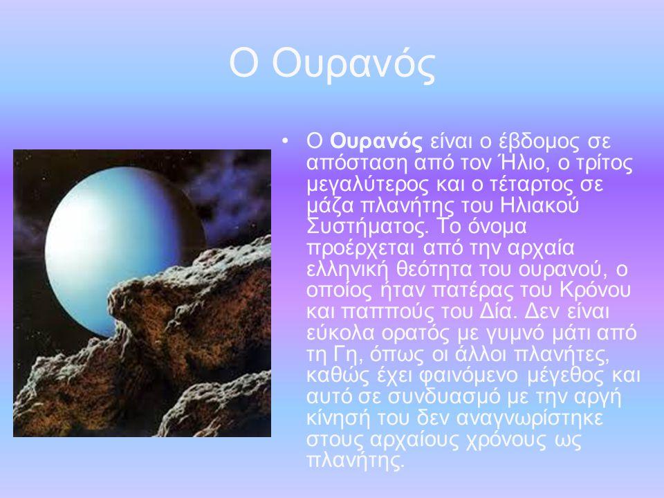Ο Ουρανός Ο Ουρανός είναι ο έβδομος σε απόσταση από τον Ήλιο, ο τρίτος μεγαλύτερος και ο τέταρτος σε μάζα πλανήτης του Ηλιακού Συστήματος.
