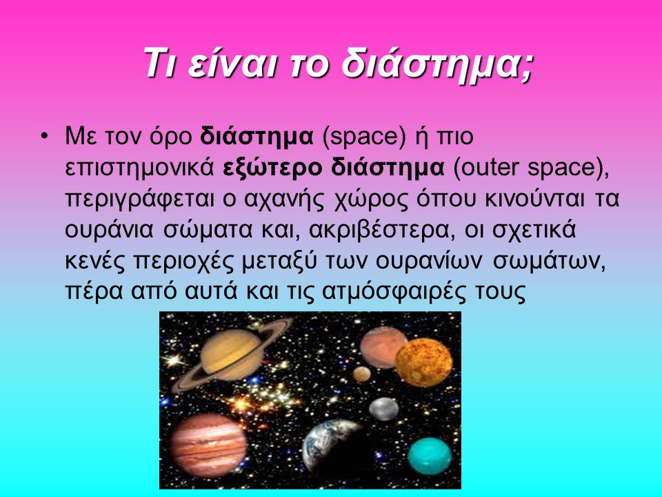 Ο Ήλιος και οι 9 πλανήτες Ήλιος Ερμής Αφροδίτη Γη Άρης Δίας Κρόνος Ουρανός Ποσειδώνας Πλούτωνας