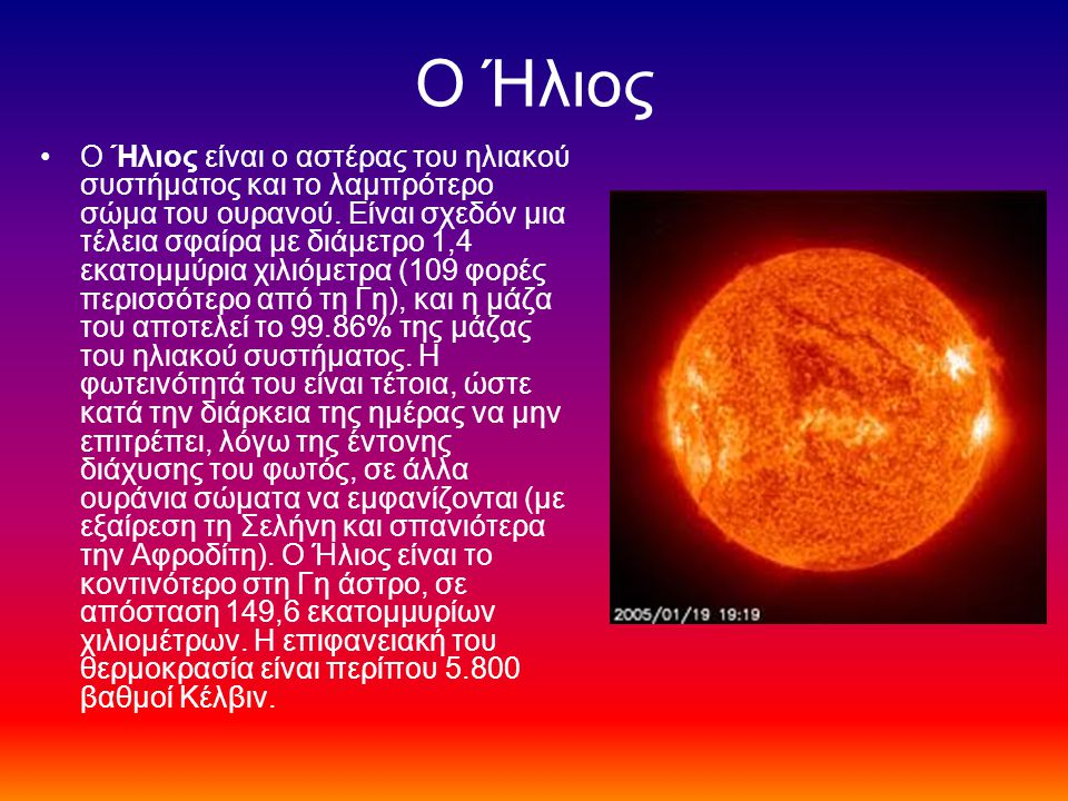Ο Ερμής Ο Ερμής είναι ο πλησιέστερος στον Ήλιο πλανήτης, και ο μικρότερος στο Ηλιακό Σύστημα.