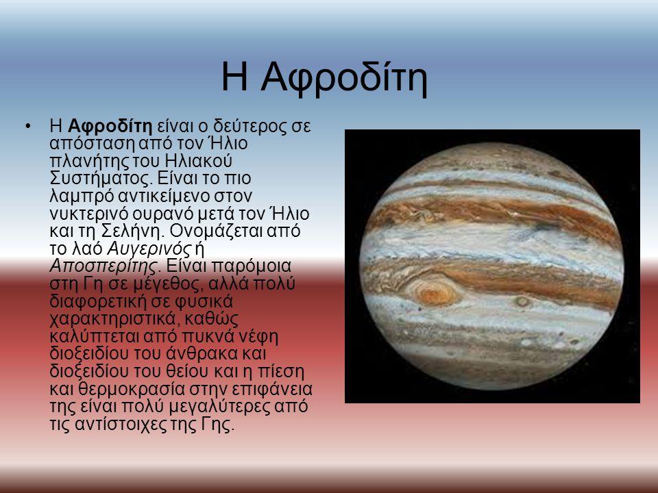 Η Αφροδίτη Η Αφροδίτη είναι ο δεύτερος σε απόσταση από τον Ήλιο πλανήτης του Ηλιακού Συστήματος.