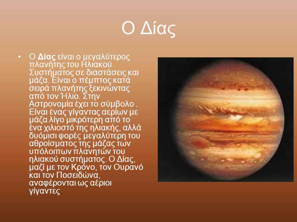 Ο Κρόνος Ο Κρόνος είναι ο έκτος πλανήτης σε σχέση με την απόστασή του από τον Ήλιο και ο δεύτερος μεγαλύτερος του Ηλιακού Συστήματος μετά τον Δία, με διάμετρο στον ισημερινό του 120.660 χιλιόμετρα και ανήκει στους λεγόμενους γίγαντες αερίων.