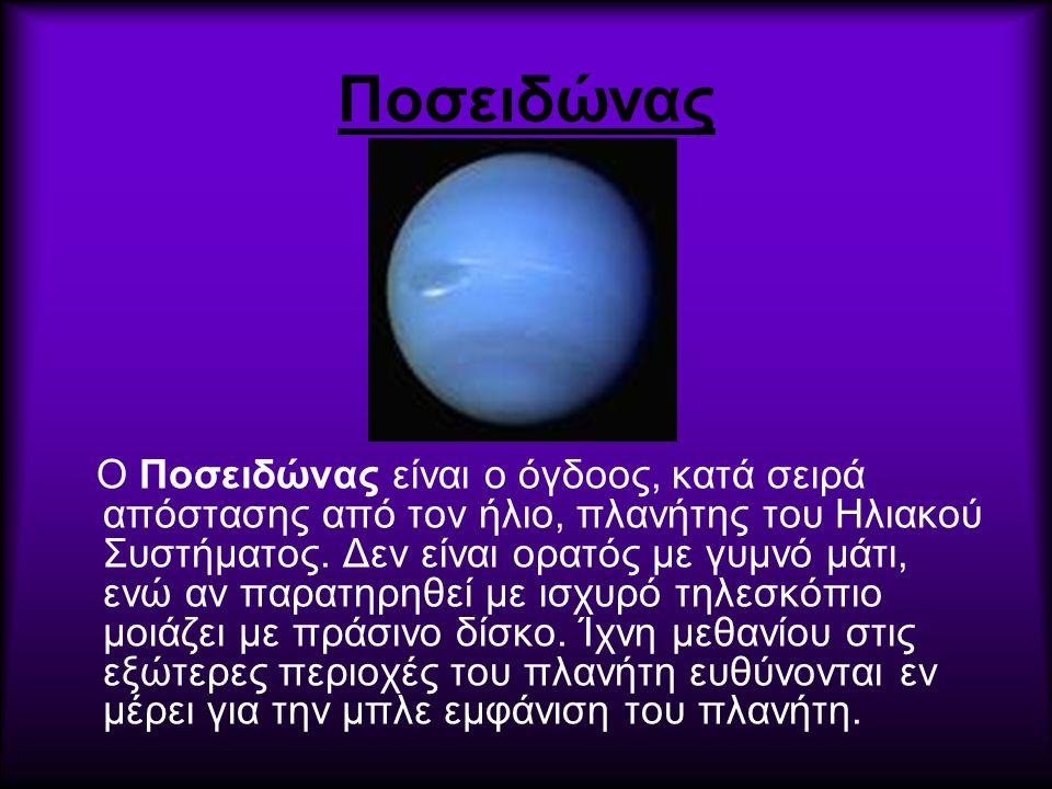 Ποσειδώνας Ο Ποσειδώνας είναι ο όγδοος, κατά σειρά απόστασης από τον ήλιο, πλανήτης του Ηλιακού Συστήματος. Δεν είναι ορατός με γυμνό μάτι, ενώ αν παρ