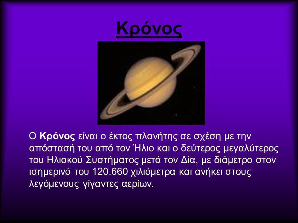 Κρόνος Ο Κρόνος είναι ο έκτος πλανήτης σε σχέση με την απόστασή του από τον Ήλιο και ο δεύτερος μεγαλύτερος του Ηλιακού Συστήματος μετά τον Δία, με δι