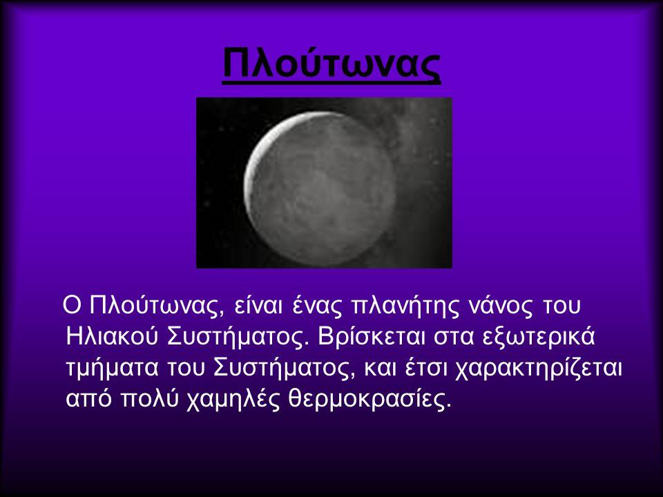 Πλούτωνας Ο Πλούτωνας, είναι ένας πλανήτης νάνος του Ηλιακού Συστήματος. Βρίσκεται στα εξωτερικά τμήματα του Συστήματος, και έτσι χαρακτηρίζεται από π