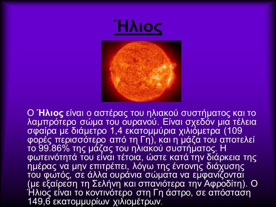 Ήλιος Ο Ήλιος είναι ο αστέρας του ηλιακού συστήματος και το λαμπρότερο σώμα του ουρανού. Είναι σχεδόν μια τέλεια σφαίρα με διάμετρο 1,4 εκατομμύρια χι