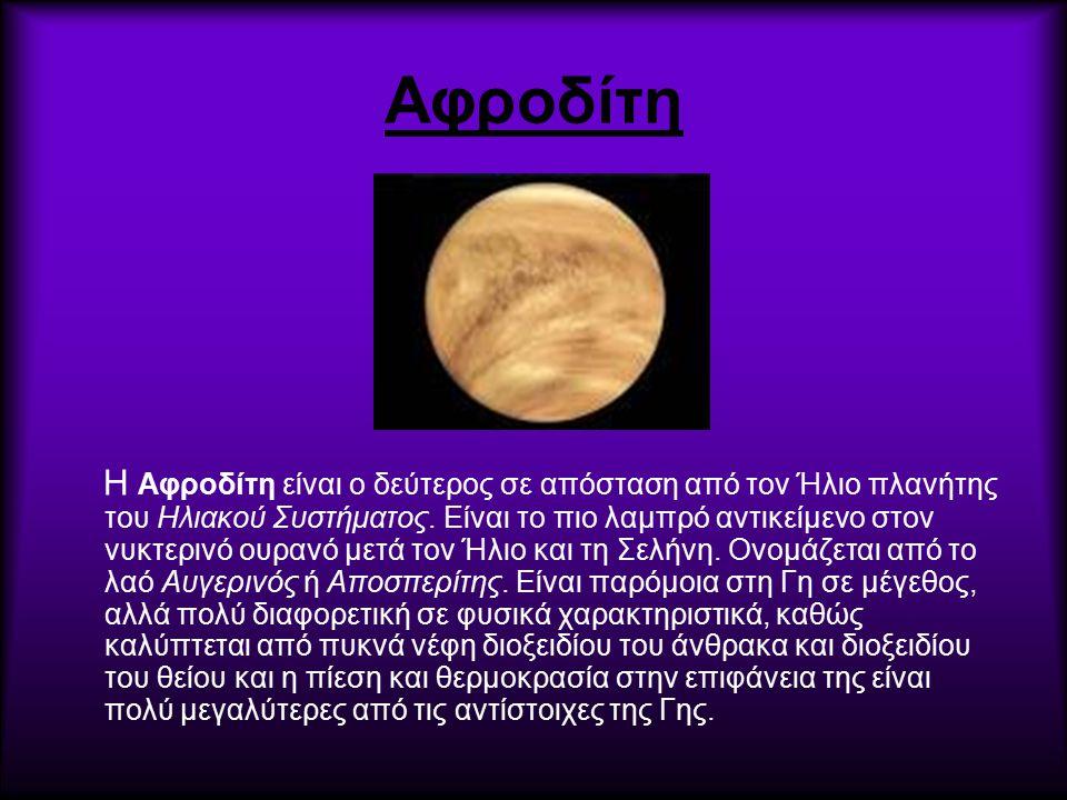 Αφροδίτη Η Αφροδίτη είναι ο δεύτερος σε απόσταση από τον Ήλιο πλανήτης του Ηλιακού Συστήματος. Είναι το πιο λαμπρό αντικείμενο στον νυκτερινό ουρανό μ