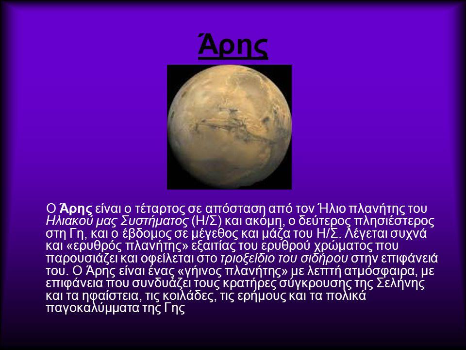 Άρης Ο Άρης είναι ο τέταρτος σε απόσταση από τον Ήλιο πλανήτης του Ηλιακού μας Συστήματος (Η/Σ) και ακόμη, ο δεύτερος πλησιέστερος στη Γη, και ο έβδομ