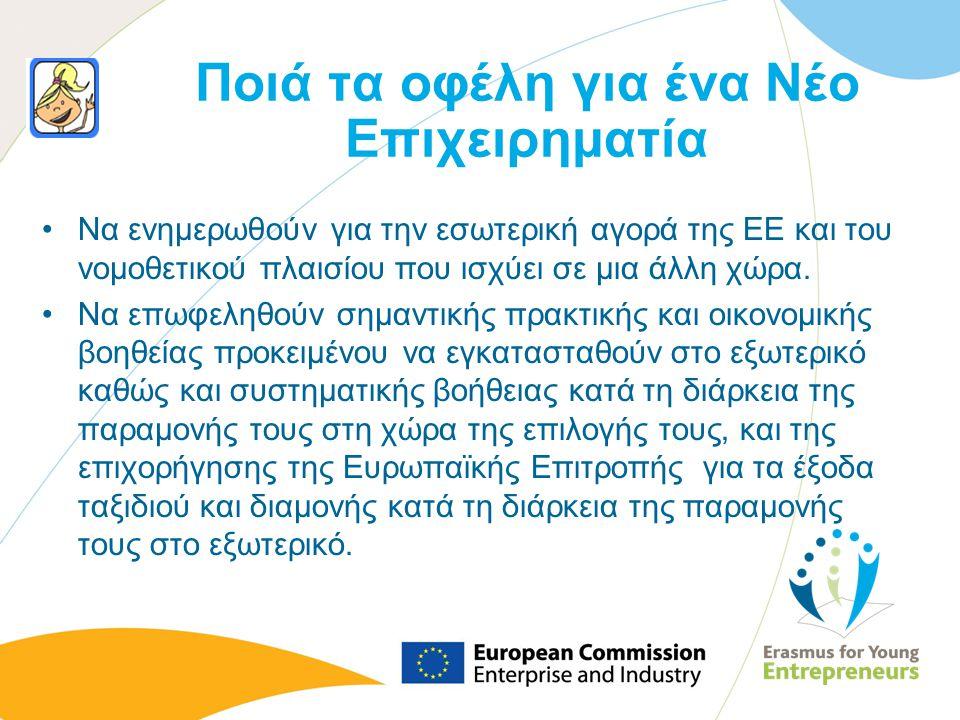 Ποιά τα οφέλη για ένα Νέο Επιχειρηματία Να ενημερωθούν για την εσωτερική αγορά της ΕΕ και του νομοθετικού πλαισίου που ισχύει σε μια άλλη χώρα. Να επω