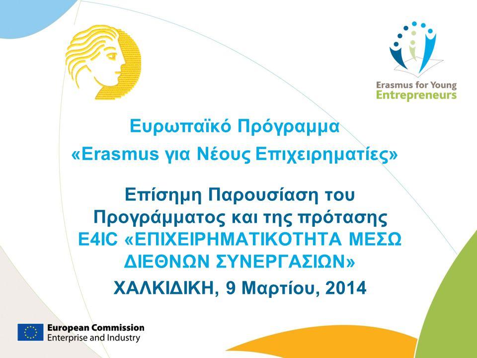 Ευρωπαϊκό Πρόγραμμα «Erasmus για Νέους Επιχειρηματίες» Επίσημη Παρουσίαση του Προγράμματος και της πρότασης E4IC «ΕΠΙΧΕΙΡΗΜΑΤΙΚΟΤΗΤΑ ΜΕΣΩ ΔΙΕΘΝΩΝ ΣΥΝΕ