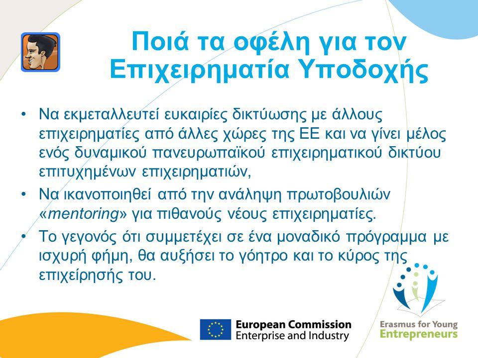 Ποιά τα οφέλη για τον Επιχειρηματία Υποδοχής Να εκμεταλλευτεί ευκαιρίες δικτύωσης με άλλους επιχειρηματίες από άλλες χώρες της ΕΕ και να γίνει μέλος ε
