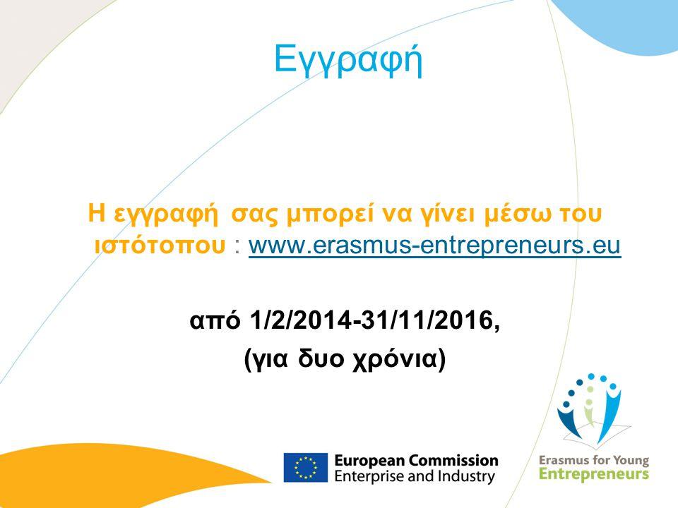 Εγγραφή Η εγγραφή σας μπορεί να γίνει μέσω του ιστότοπου : www.erasmus-entrepreneurs.euwww.erasmus-entrepreneurs.eu από 1/2/2014-31/11/2016, (για δυο
