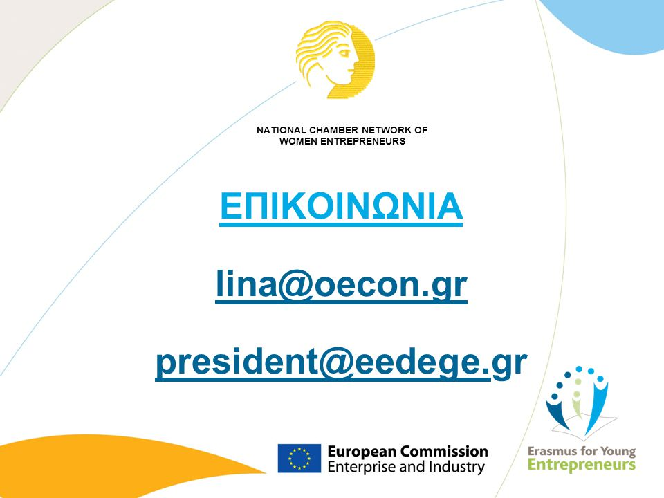 ΕΠΙΚΟΙΝΩΝΙΑ lina@oecon.gr president@eedege.gr lina@oecon.gr president@eedege. NATIONAL CHAMBER NETWORK OF WOMEN ENTREPRENEURS