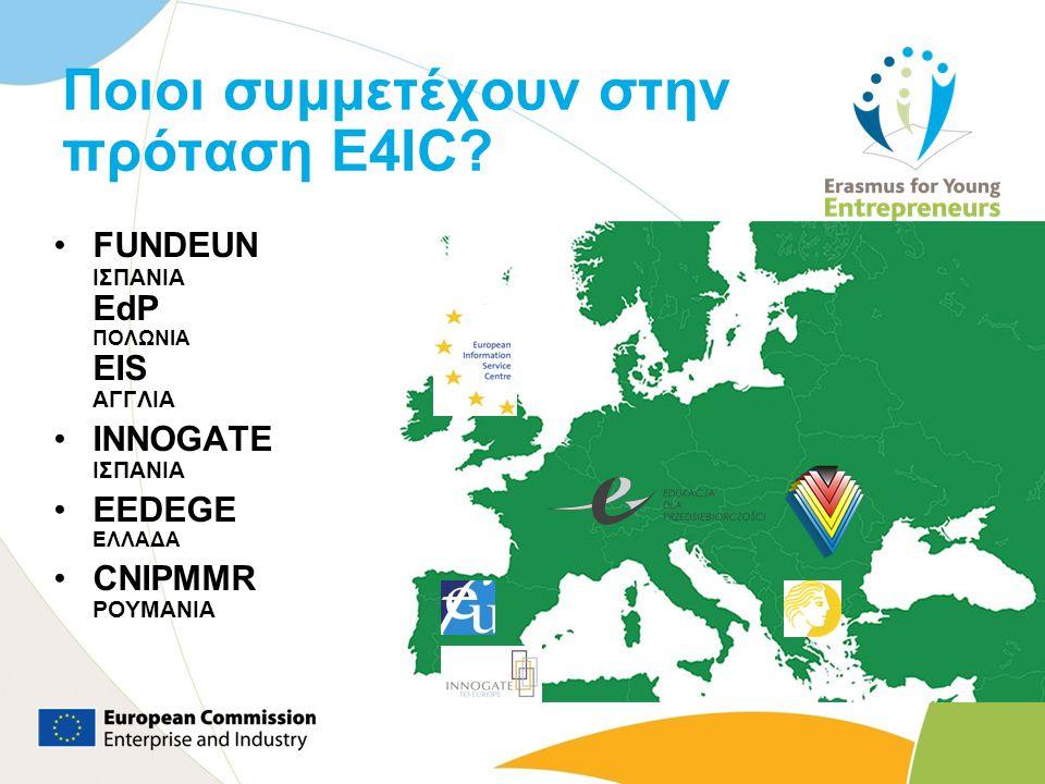Ποιοι συμμετέχουν στην πρόταση E4IC? FUNDEUN ΙΣΠΑΝΙΑ EdP ΠΟΛΩΝΙΑ EIS ΑΓΓΛΙΑ INNOGATE ΙΣΠΑΝΙΑ EEDEGE ΕΛΛΑΔΑ CNIPMMR ΡΟΥΜΑΝΙΑ