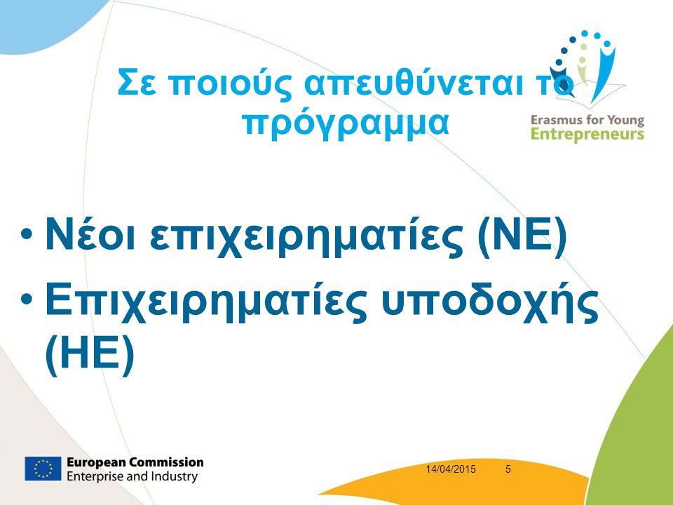 Σε ποιούς απευθύνεται το πρόγραμμα Νέοι επιχειρηματίες (ΝΕ) Επιχειρηματίες υποδοχής (ΗΕ) 14/04/2015 5