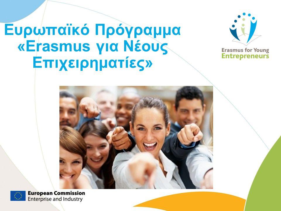 Ποιά τα οφέλη για ένα Νέο Επιχειρηματία Να ενημερωθούν για την εσωτερική αγορά της ΕΕ και του νομοθετικού πλαισίου που ισχύει σε μια άλλη χώρα.