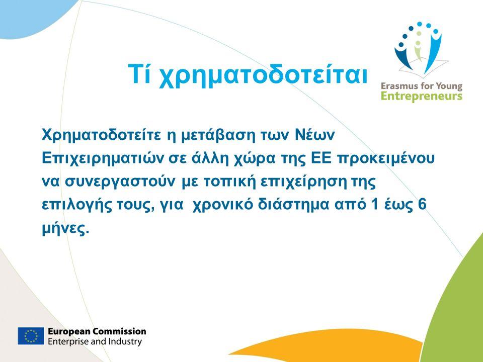 Τί χρηματοδοτείται Χρηματοδοτείτε η μετάβαση των Νέων Επιχειρηματιών σε άλλη χώρα της ΕΕ προκειμένου να συνεργαστούν με τοπική επιχείρηση της επιλογής