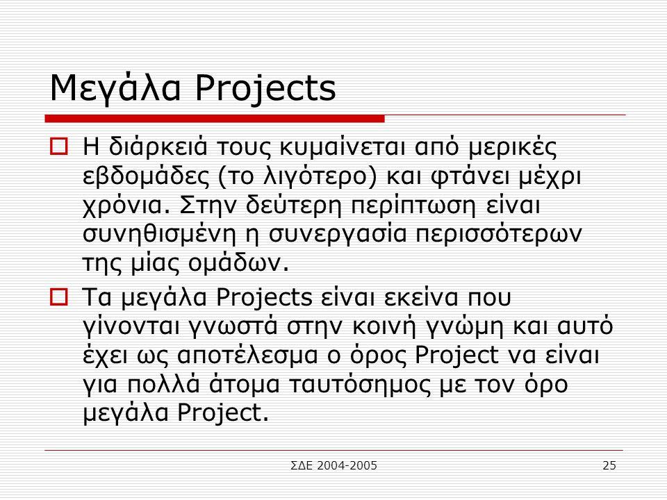ΣΔΕ 2004-200525 Μεγάλα Projects  Η διάρκειά τους κυμαίνεται από μερικές εβδομάδες (το λιγότερο) και φτάνει μέχρι χρόνια. Στην δεύτερη περίπτωση είναι
