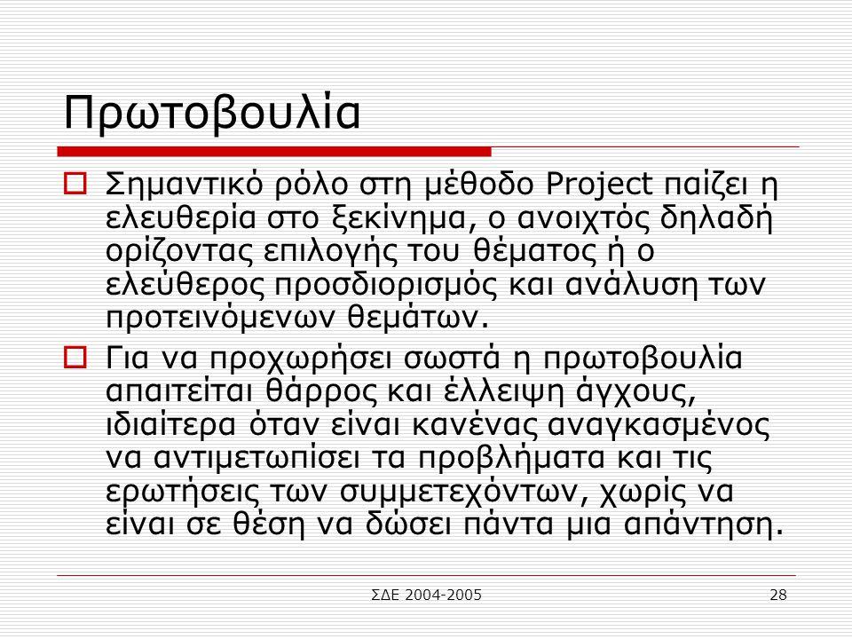 ΣΔΕ 2004-200528 Πρωτοβουλία  Σημαντικό ρόλο στη μέθοδο Project παίζει η ελευθερία στο ξεκίνημα, ο ανοιχτός δηλαδή ορίζοντας επιλογής του θέματος ή ο