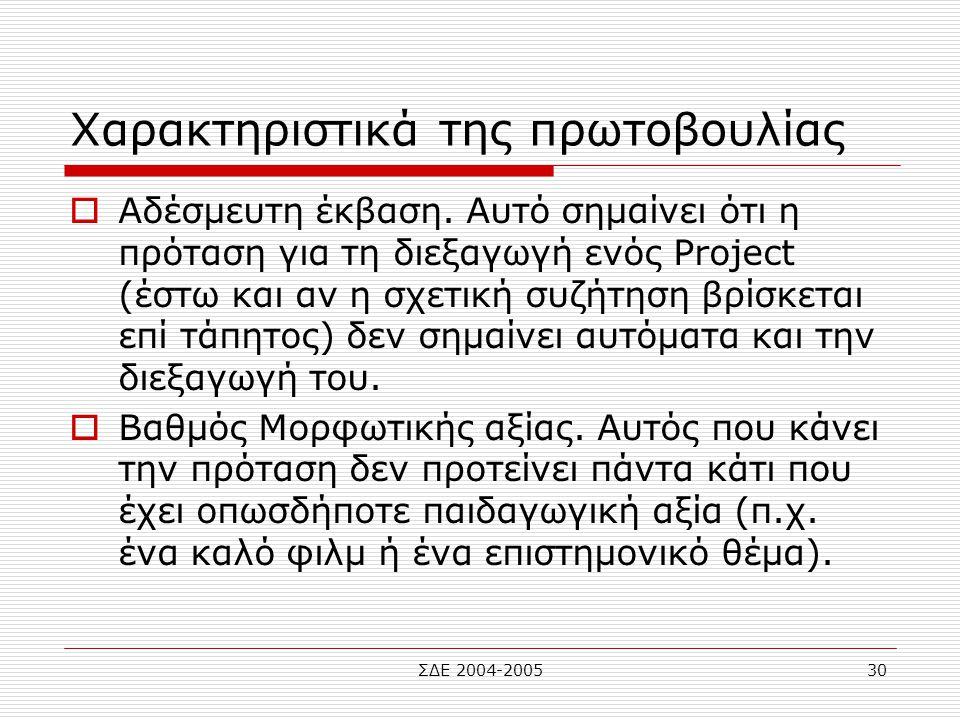 ΣΔΕ 2004-200530 Χαρακτηριστικά της πρωτοβουλίας  Αδέσμευτη έκβαση. Αυτό σημαίνει ότι η πρόταση για τη διεξαγωγή ενός Project (έστω και αν η σχετική σ