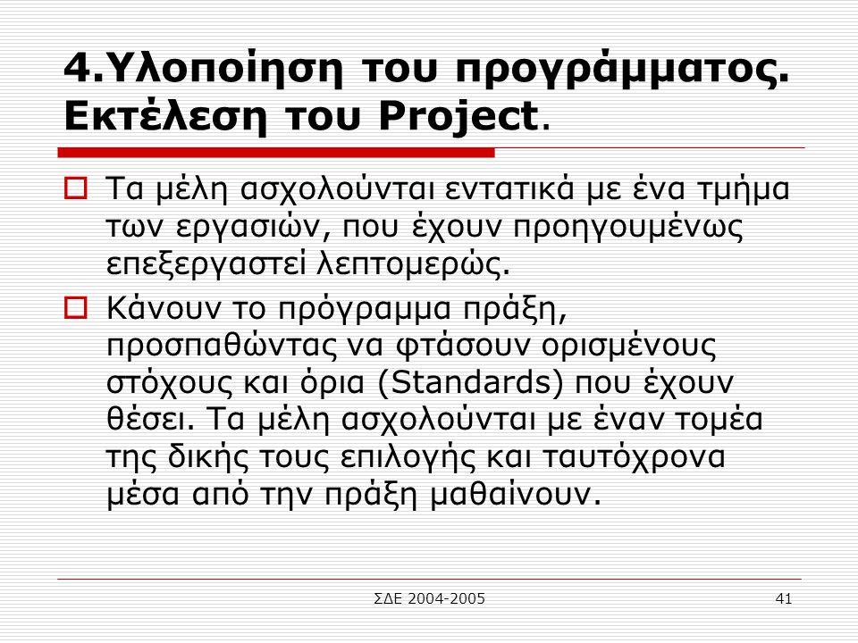 ΣΔΕ 2004-200541 4.Υλοποίηση του προγράμματος. Εκτέλεση του Project.  Τα μέλη ασχολούνται εντατικά με ένα τμήμα των εργασιών, που έχουν προηγουμένως ε
