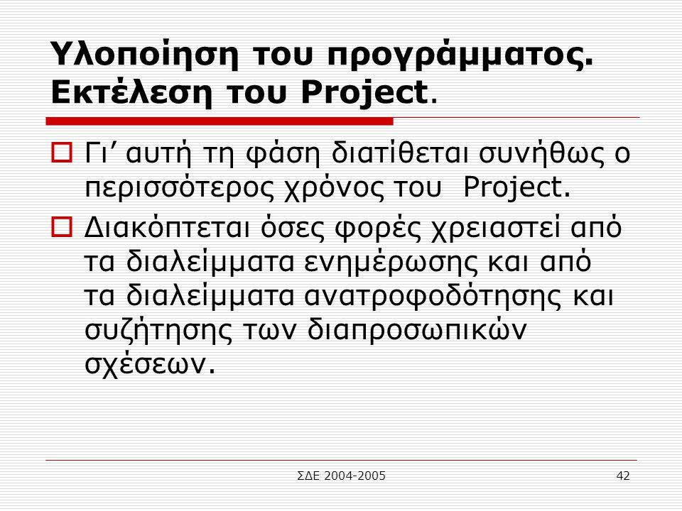ΣΔΕ 2004-200542 Υλοποίηση του προγράμματος. Εκτέλεση του Project.  Γι' αυτή τη φάση διατίθεται συνήθως ο περισσότερος χρόνος του Project.  Διακόπτετ
