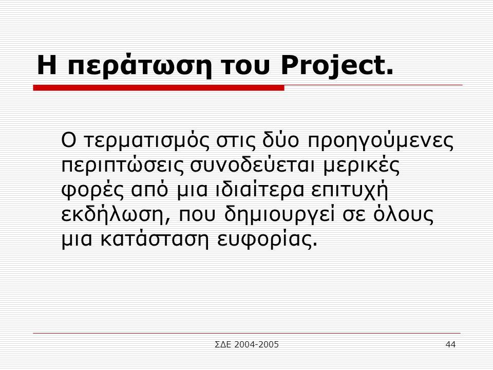 ΣΔΕ 2004-200544 Η περάτωση του Project. Ο τερματισμός στις δύο προηγούμενες περιπτώσεις συνοδεύεται μερικές φορές από μια ιδιαίτερα επιτυχή εκδήλωση,