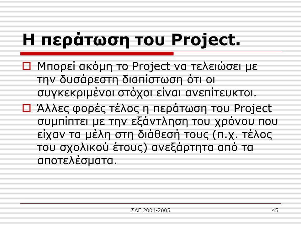 ΣΔΕ 2004-200545 Η περάτωση του Project.  Μπορεί ακόμη το Project να τελειώσει με την δυσάρεστη διαπίστωση ότι οι συγκεκριμένοι στόχοι είναι ανεπίτευκ